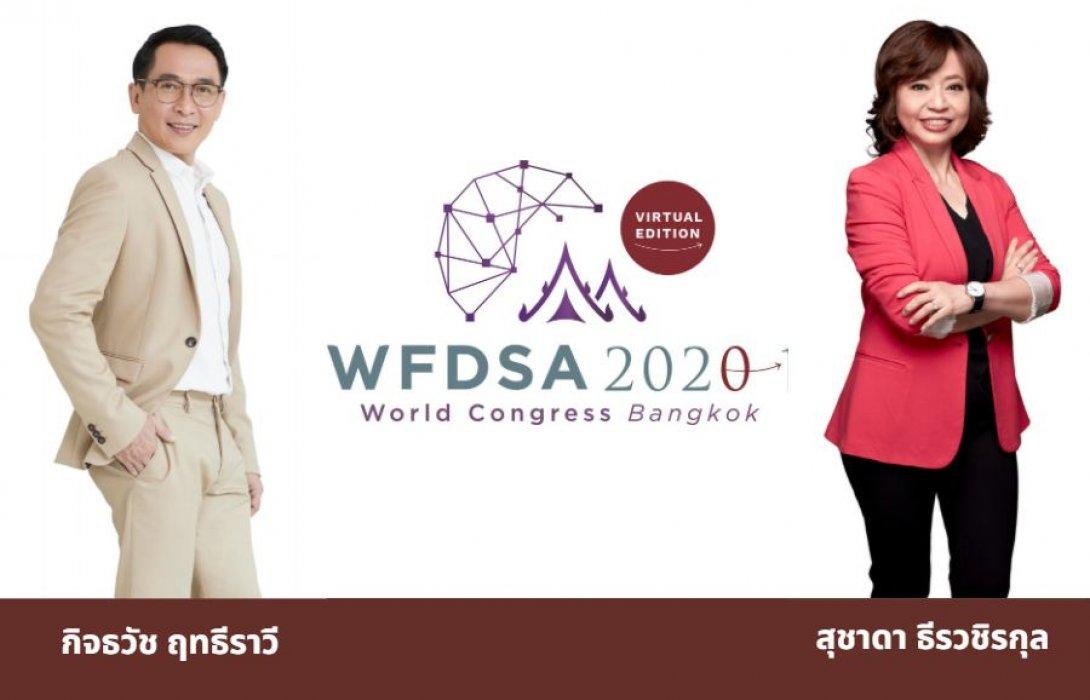 """""""TDSA"""" ชี้ พิษโควิด-19 กระทบธุรกิจขายตรงในไทยติดลบกว่า 5 % คาดสิ้นปีนี้กลับพลิกฟื้น พร้อมจัดงานประชุมสมาพันธ์การขายตรงโลก ครั้งที่ 16 รูปแบบออนไลน์"""