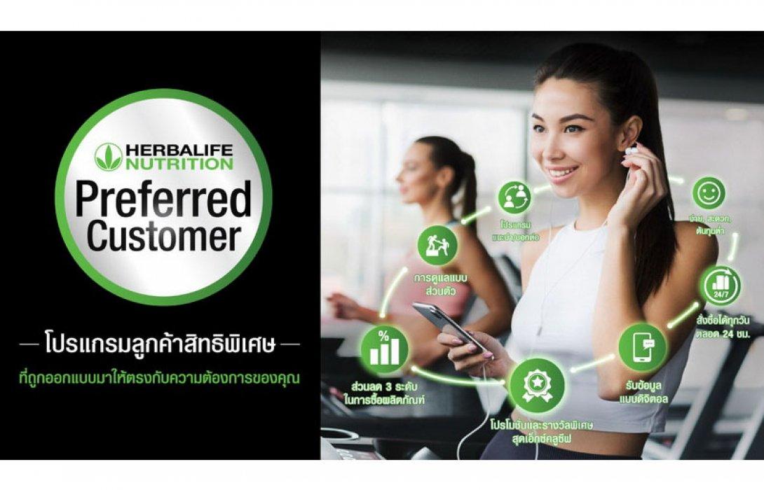 เฮอร์บาไลฟ์ นิวทริชั่น ฉลองการก้าวสู่ปีที่ 25 ตอกย้ำความสำเร็จในประเทศไทย เตรียมเปิดตัวระบบสมาชิกใหม่ พร้อมส่งวิตามิน มาส์ก เอาใจผู้บริโภค