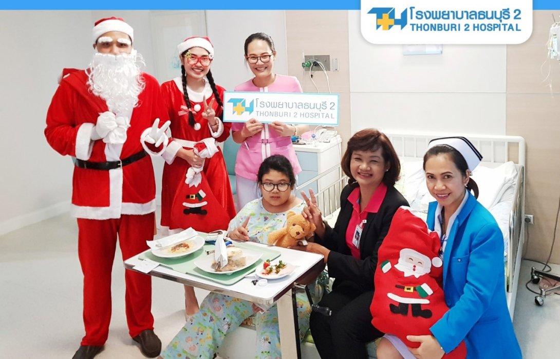 รพ.ธนบุรี2 สร้างความสุขวันคริสต์มาส2018 โฮะ โฮะ โฮะ...