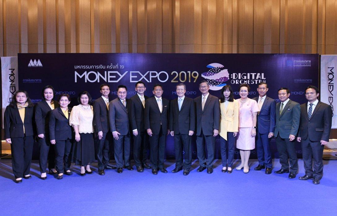 พร้อมกระหึ่ม Money Expo 2019
