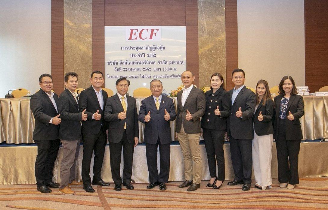 ECF ประชุมสามัญผู้ถือหุ้นปี 2562 ไฟเขียวปันผล 0.030227 บาท