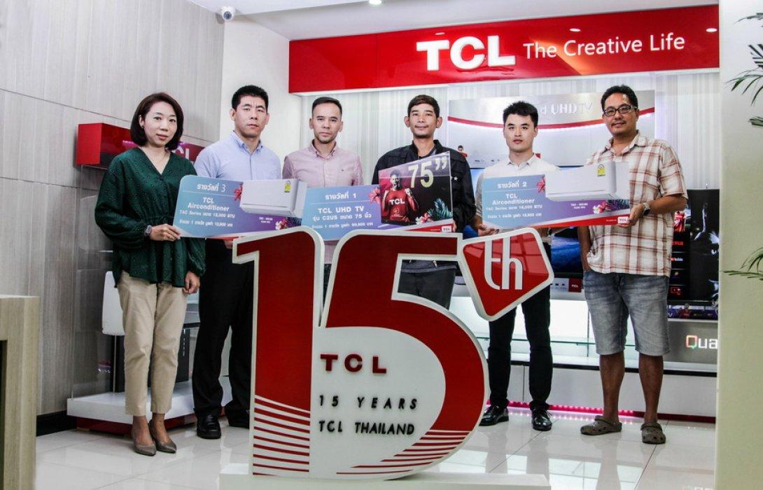 TCLมอบรางวัลผู้โชคดี ในแคมเปญ TCLคลายร้อน