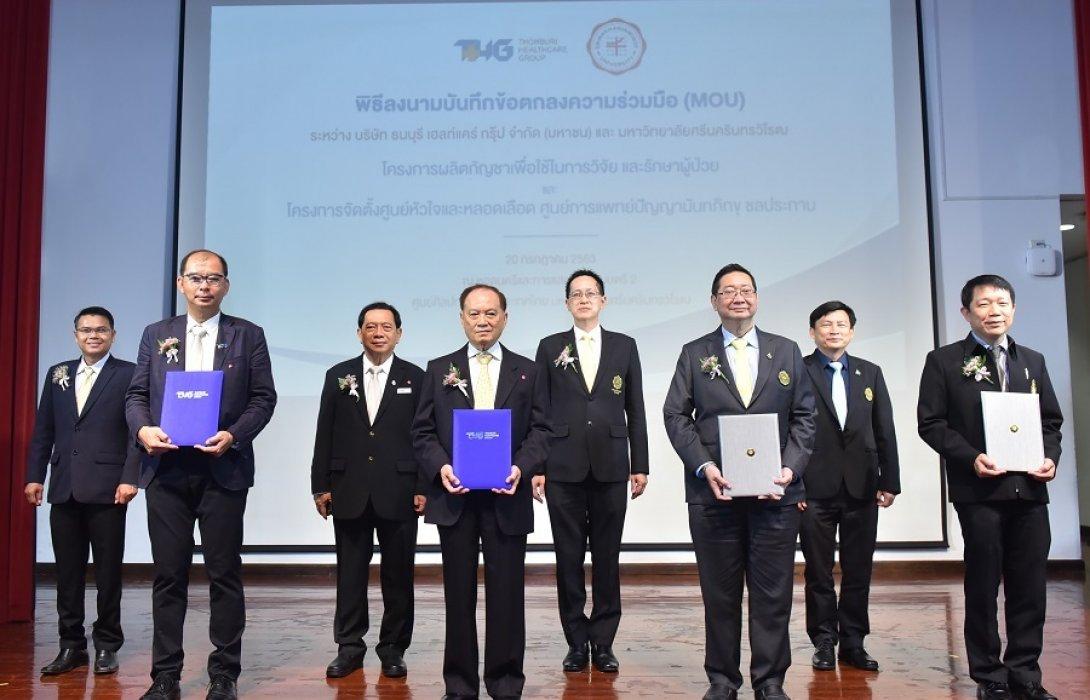 THGเซ็นMOUม.ศรีนครินทรวิโรฒ ยกระดับการแพทย์ไทย หนุนวิจัยกัญชา