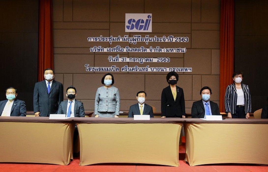 SCI ประชุมผู้ถือหุ้น