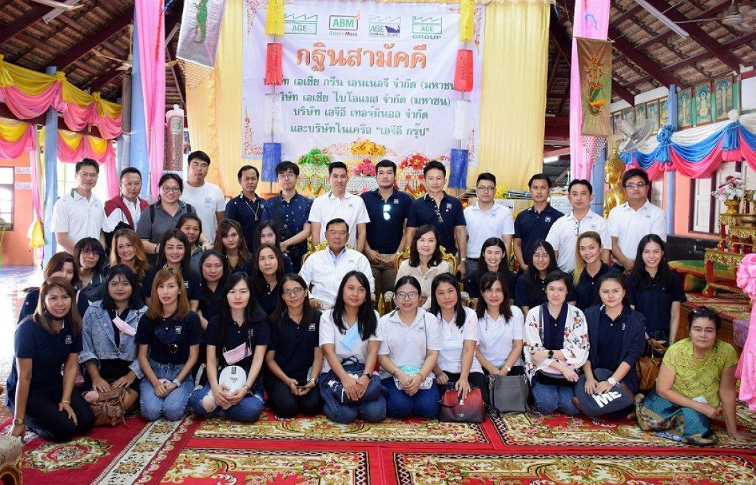 AGE Group ร่วมกฐินสามัคคีสืบสานประเพณีไทย