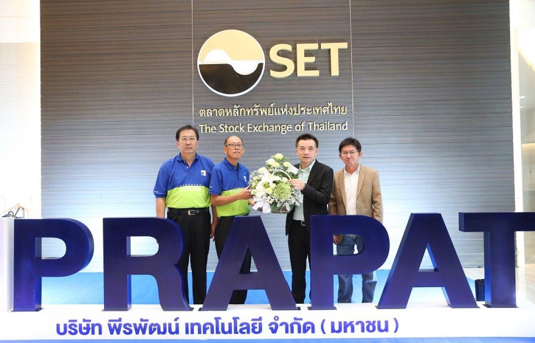 """PTG"" แสดงความยินดีกับ PRAPAT ในโอกาสเข้าซื้อขายหลักทรัพย์วันแรก"