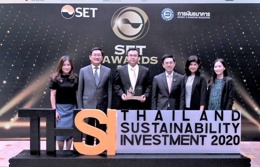 BEM รับรางวัลหุ้นยั่งยืน ประจำปี 2563 จากตลาดหลักทรัพย์แห่งประเทศไทย