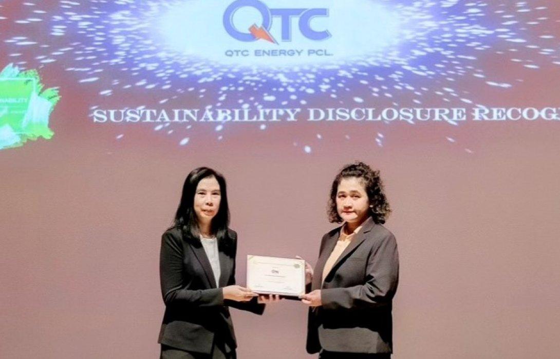 """QTC รับประกาศเกียรติคุณ """"Sustainability Disclosure Recognition"""""""