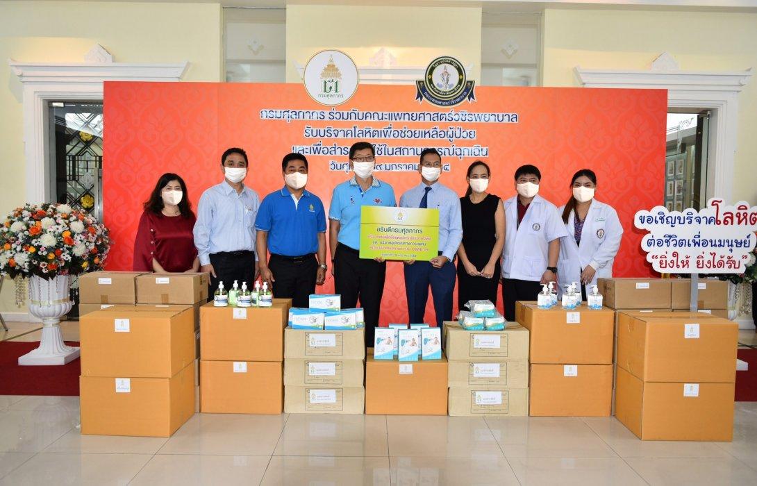 กรมศุลฯ-วชิรพยาบาล เชิญชวนประชาชนบริจาคโลหิต