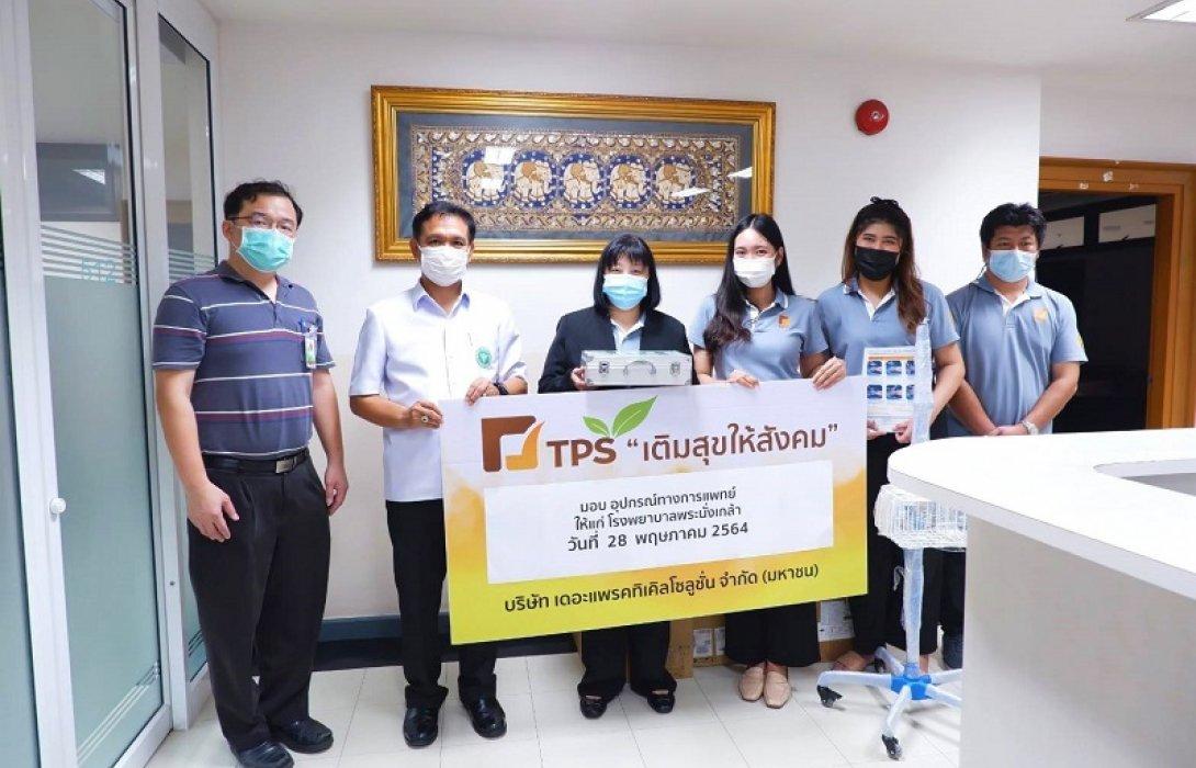 TPS มอบอุปกรณ์ทางการแพทย์แก่รพ.พระนั่งเกล้า