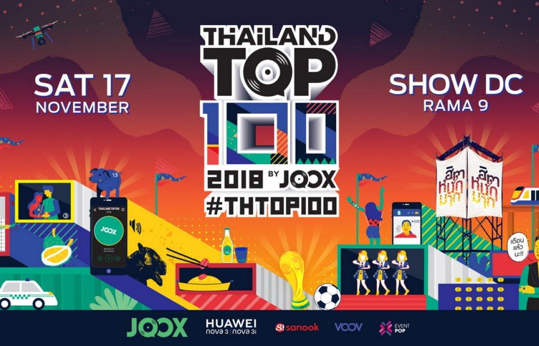 JOOX จัดเต็ม!! เทศกาลคอนเสิร์ตแห่งปีครั้งที่ 2