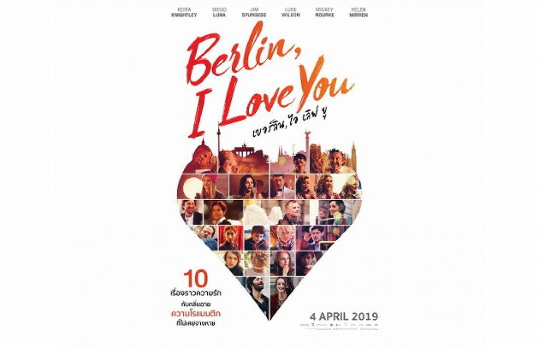 """เตรียมพบ!! เรื่องราวแห่งรักครั้งใหม่ ที่จะสะกดหัวใจคุณ ใน """"Berlin, I Love You"""""""