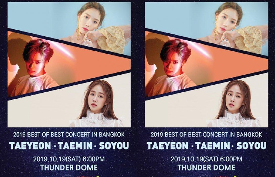 """พร้อมหรือยัง!! 19 ตุลาคมนี้ """"แทยอน, แทมิน"""" นำทีมพร้อม """"โซยู"""" 3 ศิลปินระดับเทพ ยกทัพมาโชว์ความคิงแอนด์ควีนใน """"2019 BEST OF BEST CONCERT IN BANGKOK"""""""