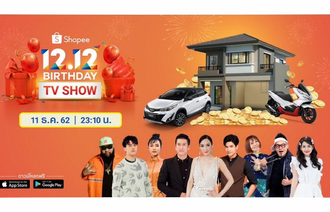 """เตรียมพบกับ !! สองซุปตาร์ """"อั้ม- พัชราภา"""" """"ติ๊ก-เจษฎาภรณ์""""  นำขบวนศิลปิน นักแสดงชื่อดังแถวหน้าของเมืองไทยส่งท้ายปี กับ""""Shopee 12.12 Birthday TV Show"""""""