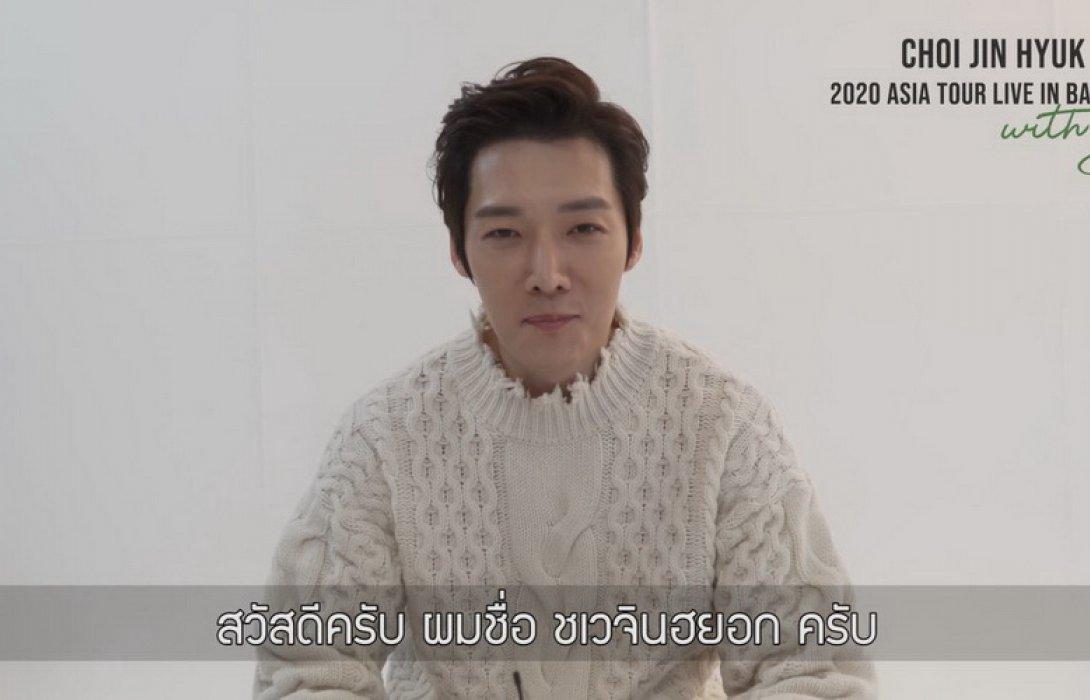 """โอปป้า """"ชเว จินฮยอก"""" คนดี ส่งคลิปหวานก่อนบินมาไทย ในงานแฟนไซน์สุดเอ็กซ์คูลซีฟ 5 มกราคม ปีหน้า"""