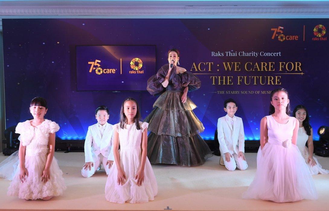 """""""มูลนิธิรักษ์ไทย"""" จัด คอนเสิร์ตการกุศล """"Raks Thai Charity Concert""""  ระดมทุนช่วยเหลือเด็กด้อยโอกาสทั่วประเทศ"""
