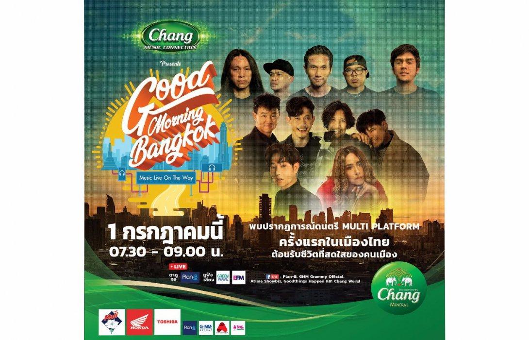 """Chang"" เปิดแคมเปญใหม่ล่าสุด 'Chang Music Connection Presents Good Morning BKK' ดึง 4 ศิลปินชั้นนำมาโชว์ ไลฟ์คอนเสิร์ต ผ่าน 3 แพลตฟอร์มวันแรก 1 กรกฎาคม 2563 ทั่วกรุง!"