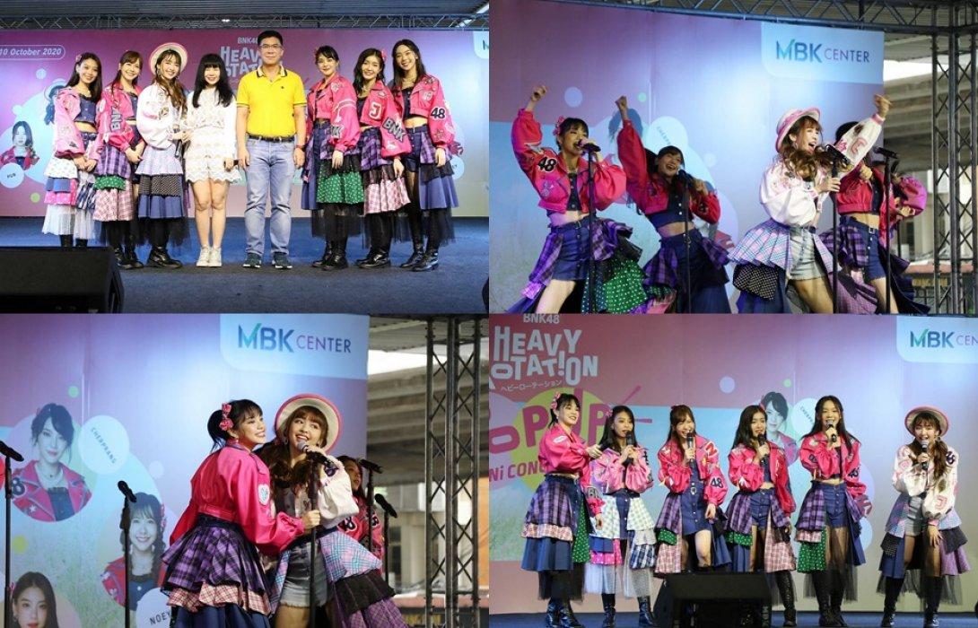 อบอุ่นสุดฟิน! BNK 48 Heavy Rotation Pop-Up Mini Concert & H!-Touch@เอ็ม บี เค เซ็นเตอร์