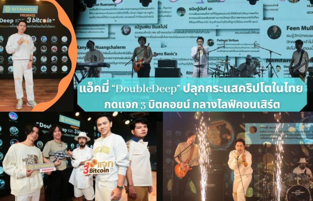 """สุดปัง!! แอ็คมี่ """"DoubleDeep"""" ปลุกกระแสคริปโตในไทย กดแจก 3 บิตคอยน์ กลางไลฟ์คอนเสิร์ต"""