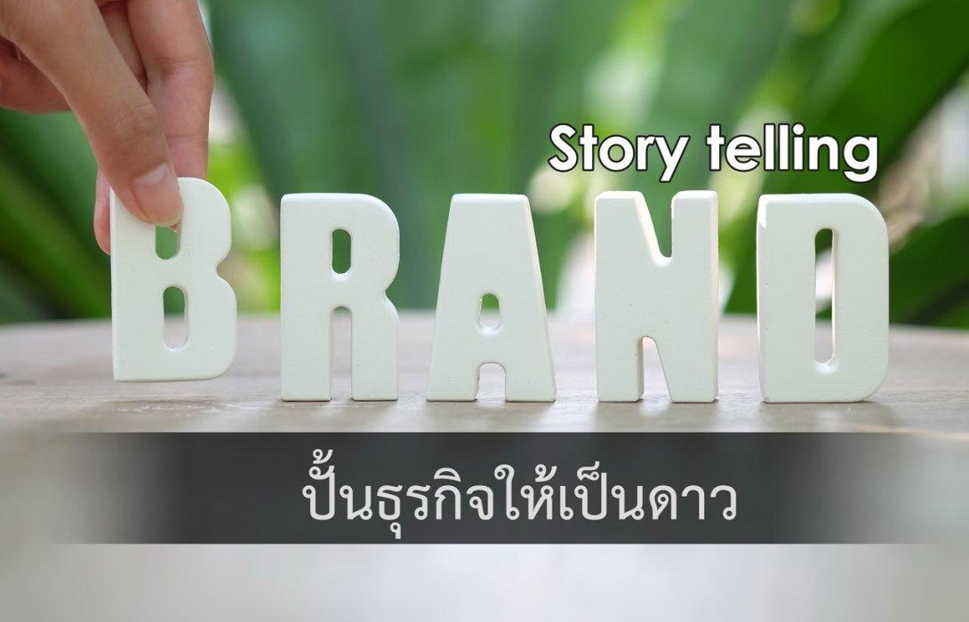 หลักการทำ Brand Story telling ที่ต้องรู้