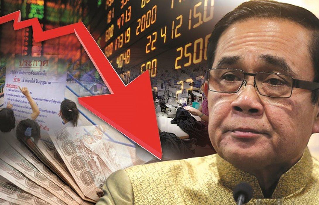 วิกฤตเศรษฐกิจ..  พิสูจน์กึ๋นผู้นำรัฐบาล