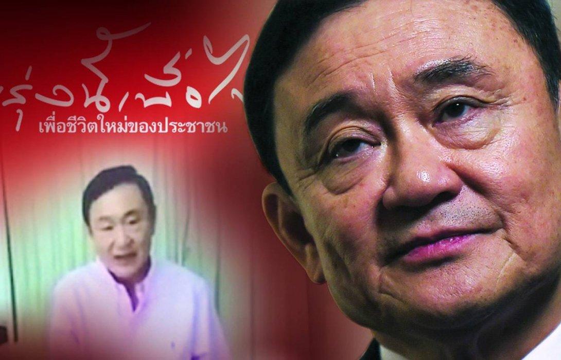 """กติกาบิดเบี้ยว-นักเลือกตั้งหลงยุค """"บอนไซ"""" บ่อนเซาะการเมืองไทย..."""