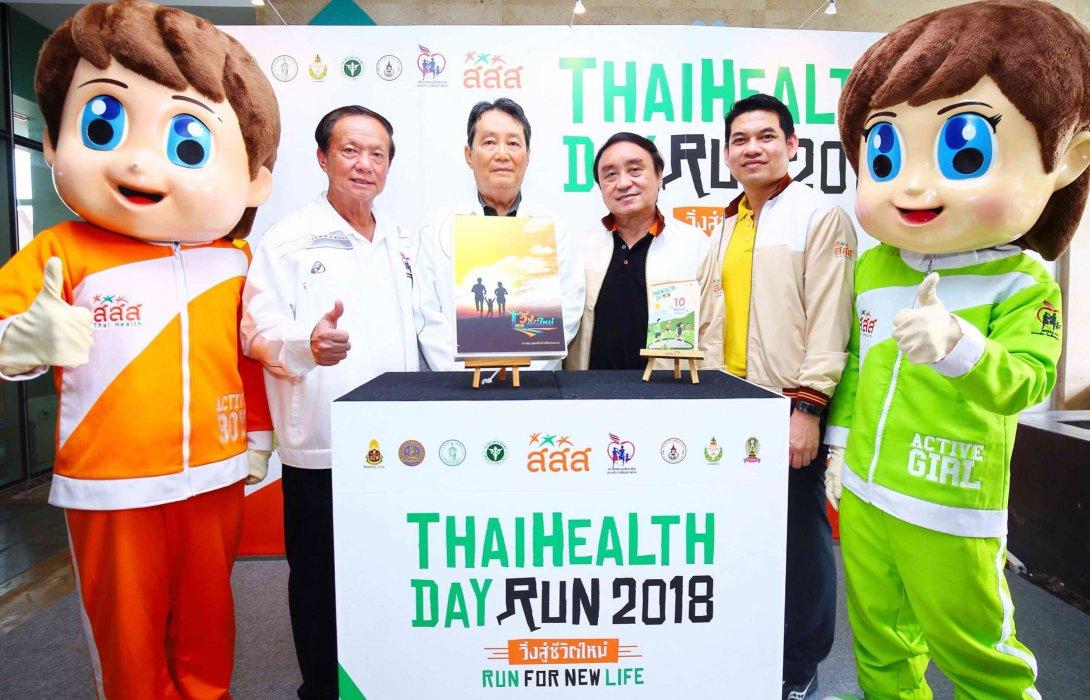 สสส.ผนึก สมาพันธ์ชมรมเดินวิ่งเพื่อสุขภาพไทย จัดงานใหญ่