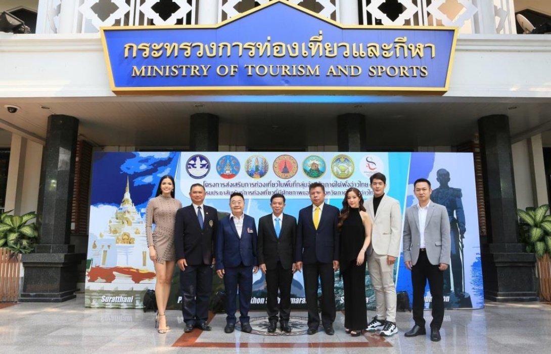 ก.การท่องเที่ยวฯจับมือสุราษฎร์ฯจัดโครงการส่งเสริมการท่องเที่ยวในพื้นที่กลุ่มจังหวัดภาคใต้ฝั่งอ่าวไทย
