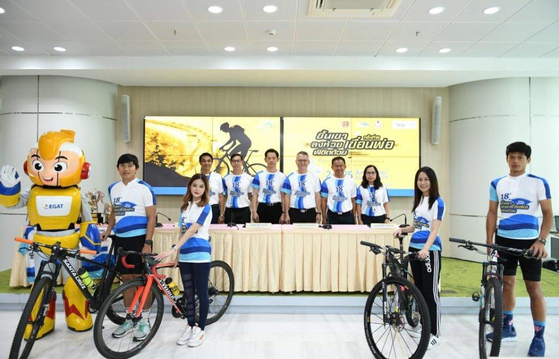 """กฟผ.ชวนนักปั่นน่องเหล็กทั่วโลกร่วมแข่งจักรยาน""""เขื่อนภูมิพล เสือภูเขานานาชาติ ครั้งที่ 18"""""""