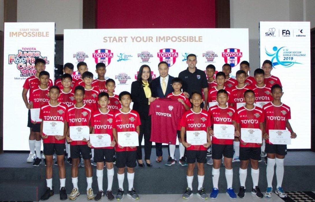 โตโยต้าเปิดตัวนักฟุตบอลทีม Toyota Thailand U-12