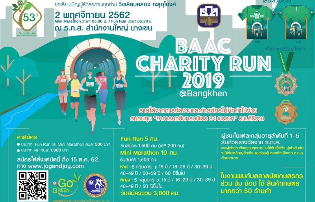 ธ.ก.ส. ชวนวิ่ง BAAC Charity Run 2019 เพื่อ รพ.ศิริราช ในโอกาสครบรอบ53ปี
