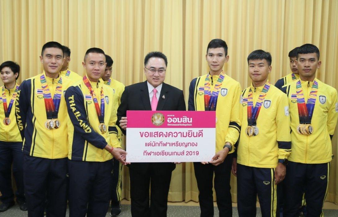 ธนาคารออมสิน แสดงความยินดีกับนักกีฬาจักรยานทีมชาติไทย