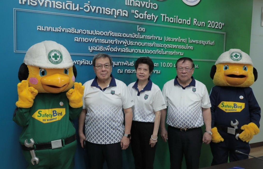 """3 หน่วยงานความปลอดภัยผนึกกำลังจัดโครงการเดิน-วิ่งการกุศล""""Safety Thailand Run 2020""""ครั้งที่ 1"""