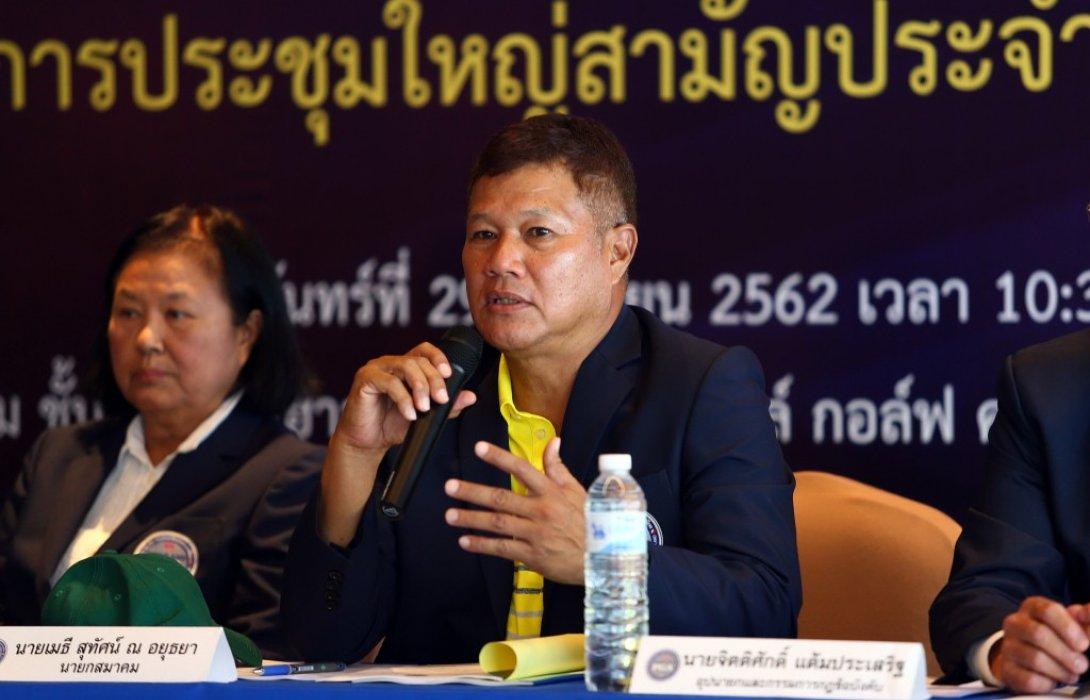 สมาคมกีฬากอล์ฟอาชีพแห่งประเทศไทย เปิดโครงการ