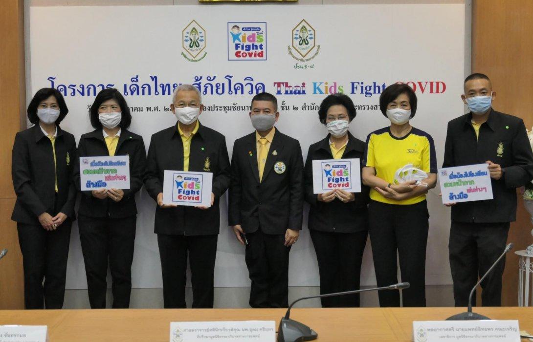 """เปิดตัว โครงการ เด็กไทยสู้ภัยโควิด Thai Kids Fight COVID """"จัดหาหน้ากากผ้าเพื่อน้องประถม"""""""