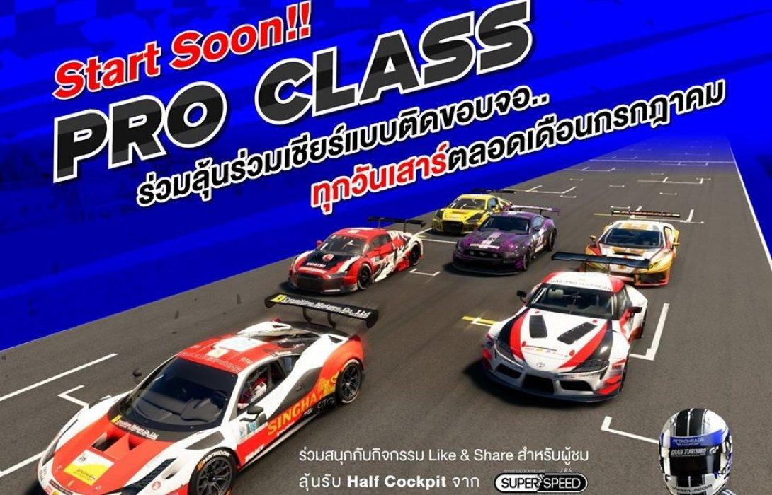 """เปิดศักราชความมันส์บทใหม่ของ """"Thailand Super Series""""ประชันฝีมือคนรักความเร็วผ่านคันเร่งออนไลน์"""