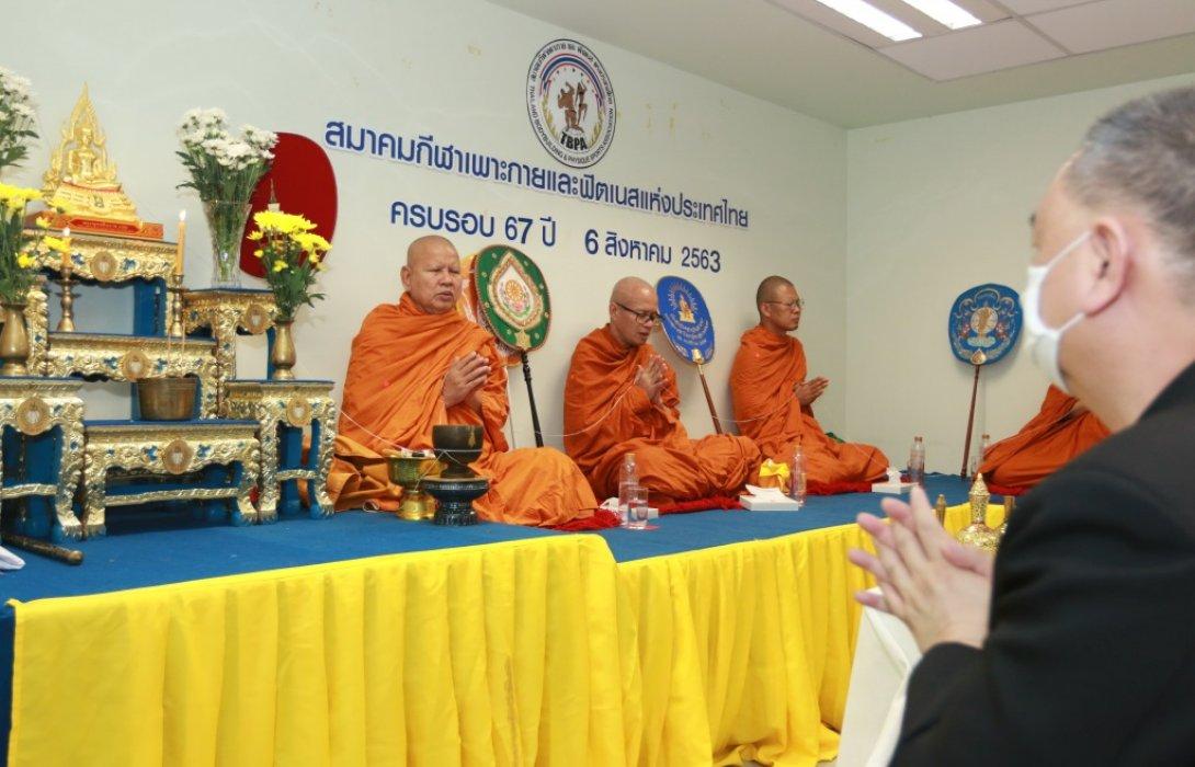 ส.เพาะกายทำบุญครบรอบ67ปี พร้อมเตรียมจัด5สนามช่วยกระตุ้นเศรษฐกิจไทย