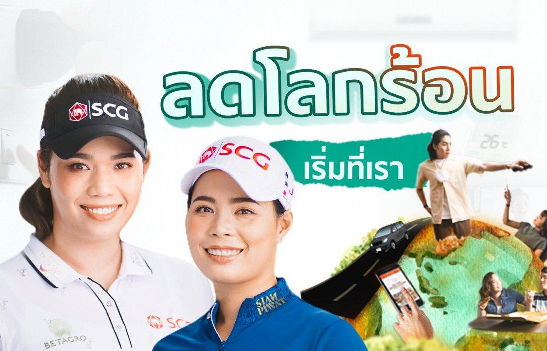 """เอสซีจี ชวนคนไทยปรับไลฟ์สไตล์ช่วยลดโลกร้อน ผ่านโฆษณาออนไลน์ ชุด""""ลดโลกร้อน เริ่มที่เรา"""""""