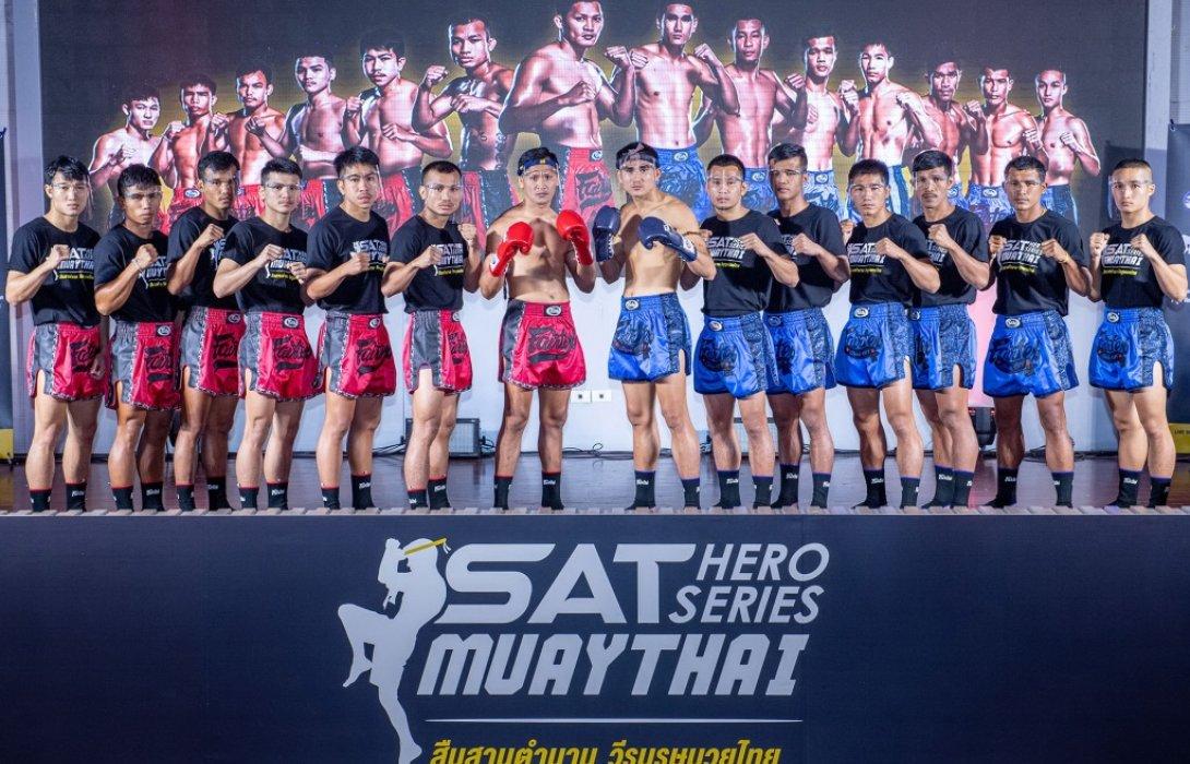"""รัฐบาลเดินหน้าทวงคืนศักดิ์ศรีกีฬามวยไทย จัดศึกสุดยิ่งใหญ่""""SAT Hero Series Muaythai"""""""