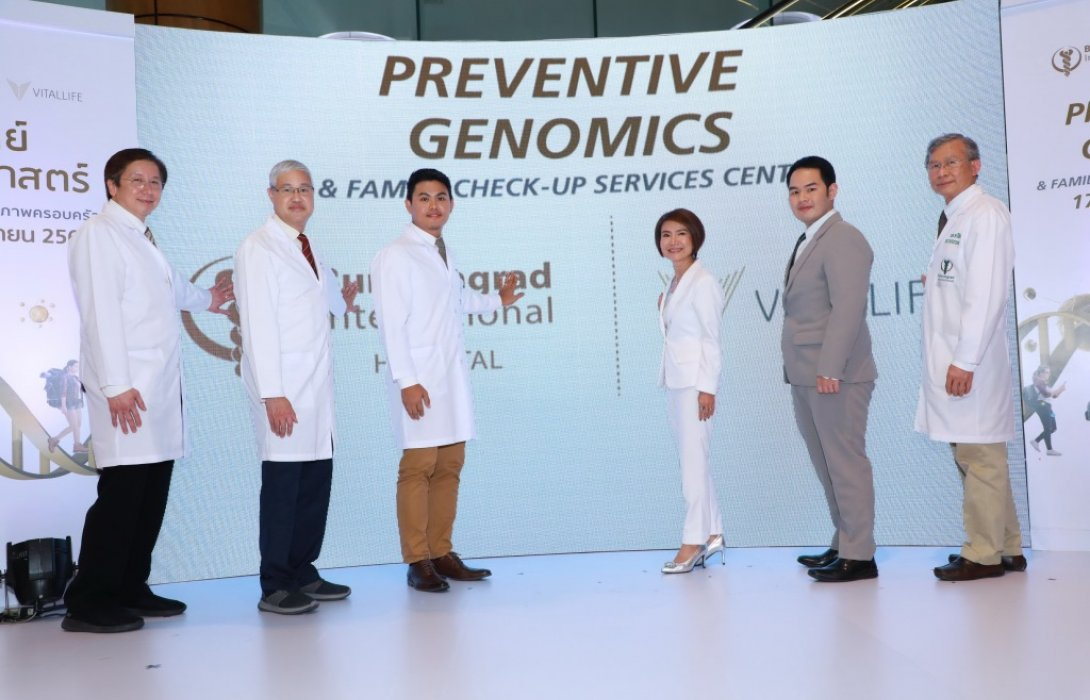 บำรุงราษฎร์ ชูนวัตกรรมการตรวจระดับยีนเพื่อป้องกันโรค เปิด'ศูนย์พันธุศาสตร์เชิงป้องกันและสุขภาพครอบครัว'