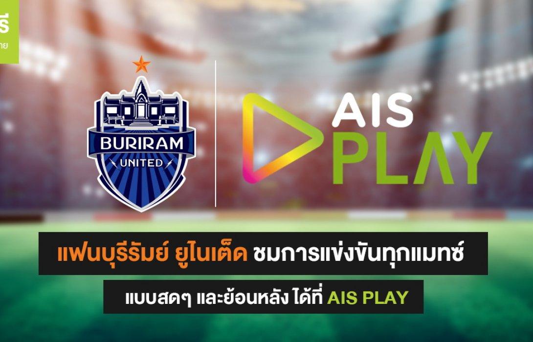 อยากดู ต้องได้ดู!!!บุรีรัมย์ ยูไนเต็ด จับมือ AIS PLAY ถ่ายทอดสดฟุตบอลไทยลีก