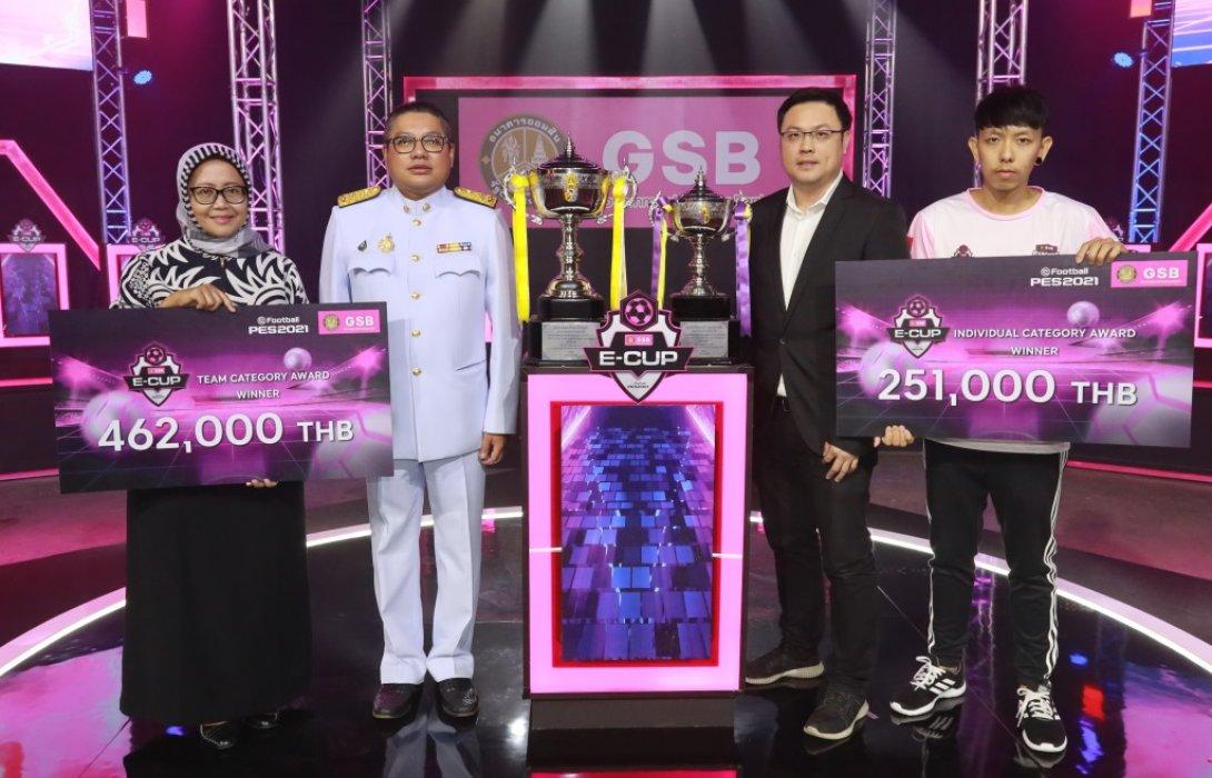 """ปิดฉาก""""GSB E-CUP 2020 THAILAND OPEN TOURNAMENT""""การแข่งขันอีสปอร์ตเกมฟุตบอลสุดยิ่งใหญ่แห่งปี"""