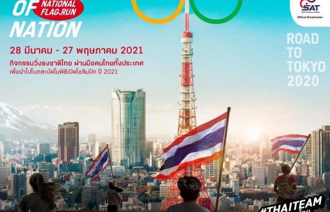 """เปิดรับสมัครแล้ววันนี้ !!! """"FLAG OF NATION วิ่งส่งธงชาติไทย ไปโตเกียวโอลิมปิก"""""""