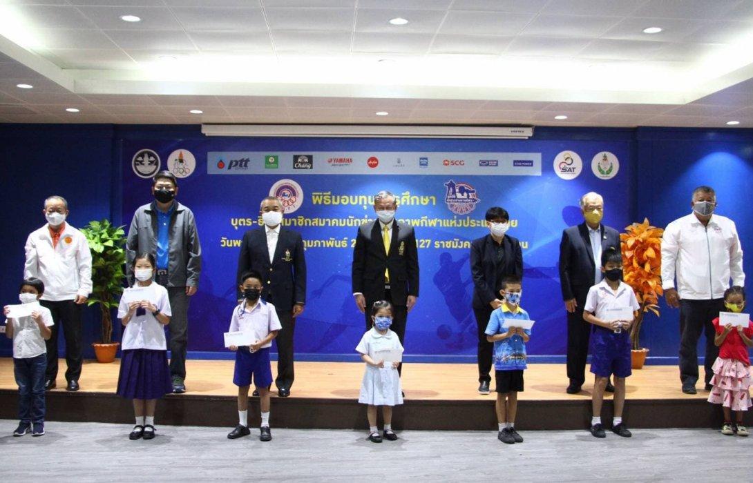 ส.นักข่าวช่างกีฬาฯมอบทุนการศึกษาบุตร-ธิดากว่า100ทุน