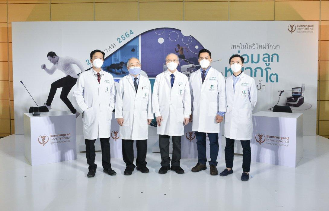 บำรุงราษฎร์ เปิดตัวเทคโนโลยีใหม่ในการรักษาโรคต่อมลูกหมากโตด้วยไอน้ำ แห่งแรกในประเทศไทย