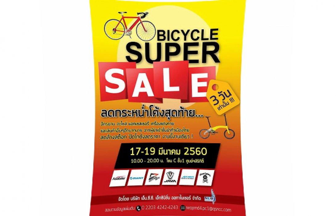 ห้ามพลาด!! ลดกระหน่ำ โค้งสุดท้าย... BICYCLE SUPER SALE