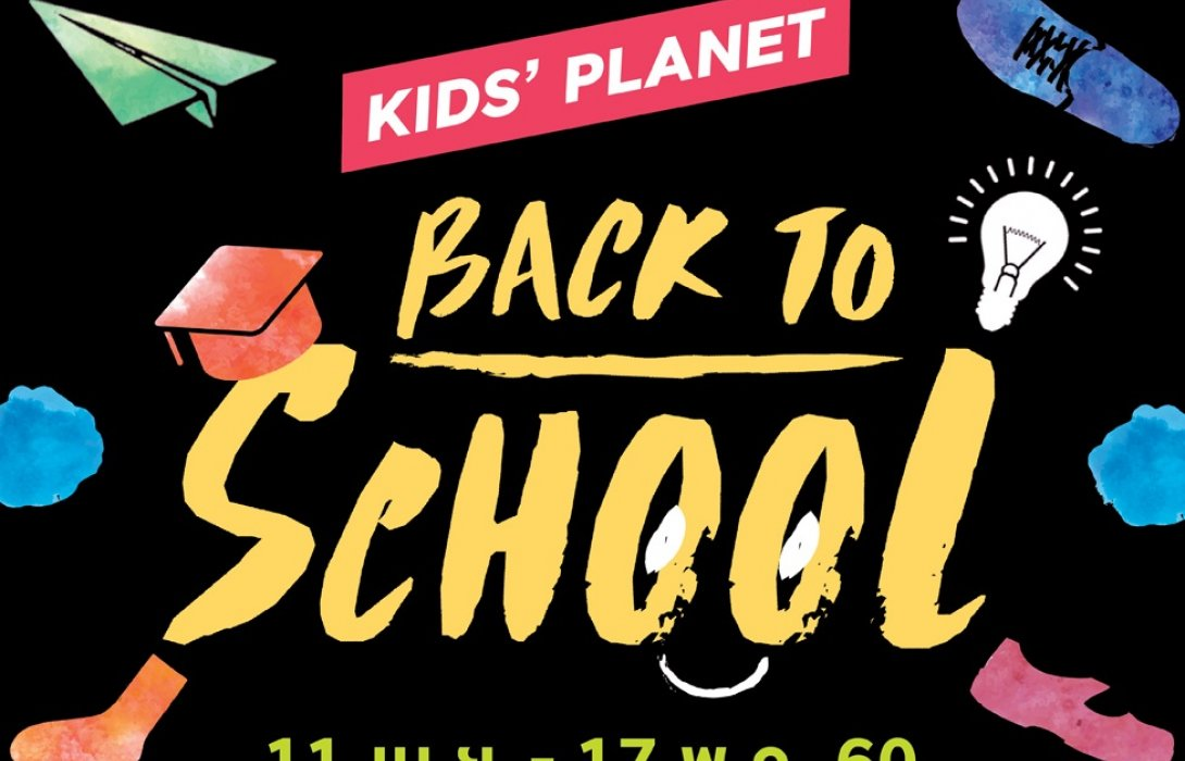 เดอะมอลล์ Kids' Planet Back to School