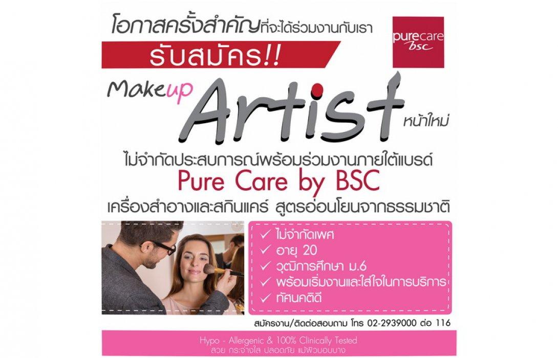 ด่วนจร้า ! เครื่องสำอาง BSC เครือสหพัฒน์  รับสมัคร Makeup Artist หน้าใหม่