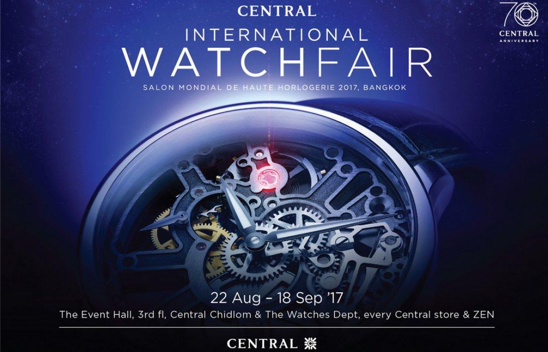 พลาดไม่ได้กับ  !! มหกรรมนาฬิกาครั้งยิ่งใหญ่แห่งเอเชีย Central International Watch Fair 2017
