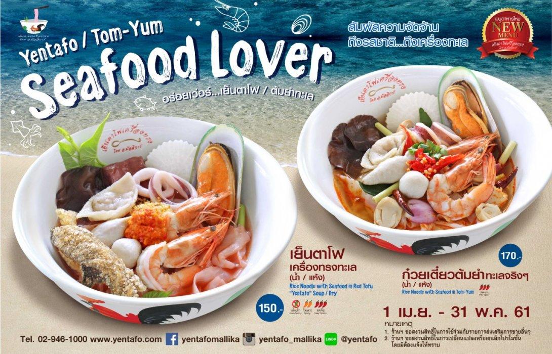 """อ.มัลลิการ์ ยกเครื่องทะเลลงชามกับเทศกาล """"Seafood Lover"""""""